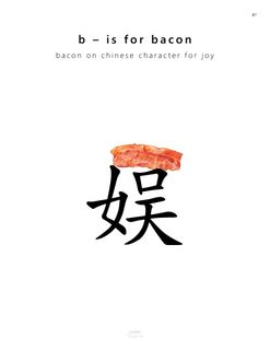 BACON ON CHINESE CHARACTER 30 x 40 cm